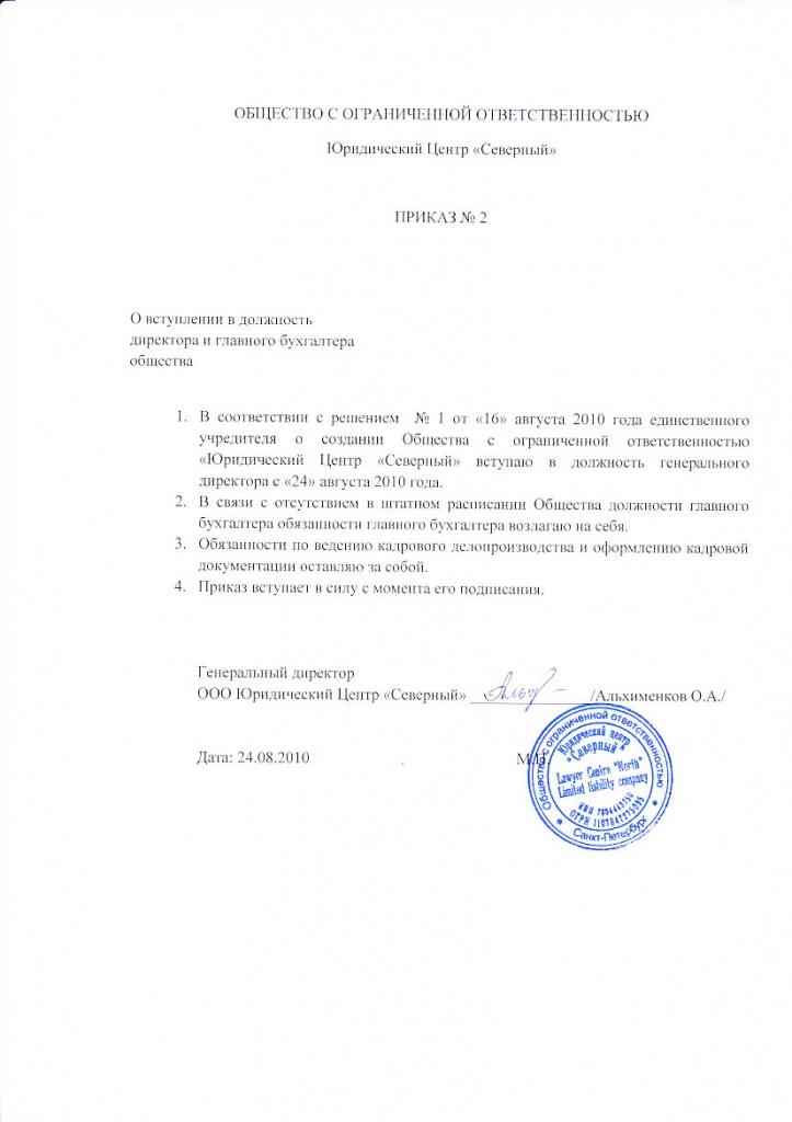 Приказ о назначении директора.